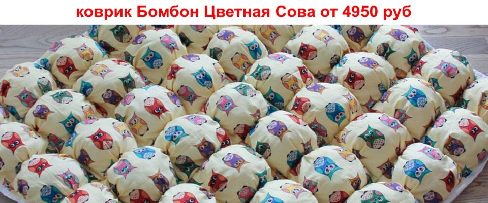 Коврик Бимбон Цветные Совята от 4950 рублей