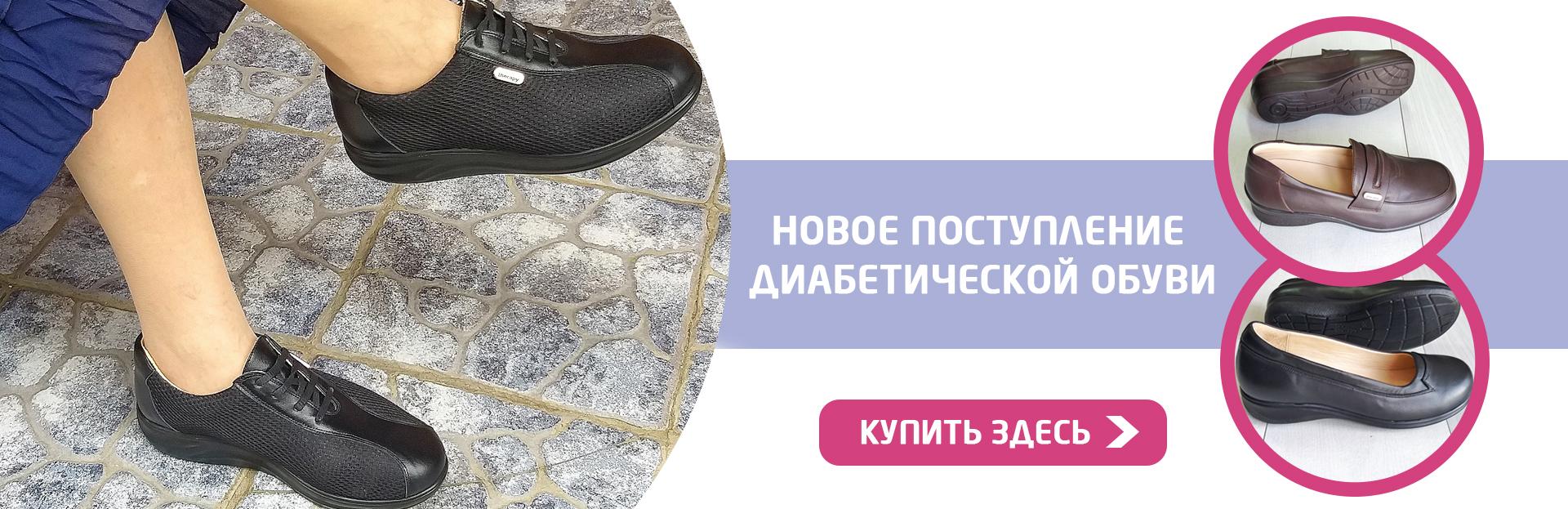 Диабетическая обувь