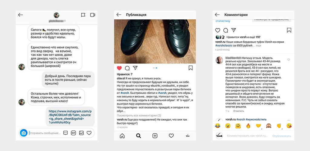 Отзывы_клиентов_мужской_обуви-3.jpg