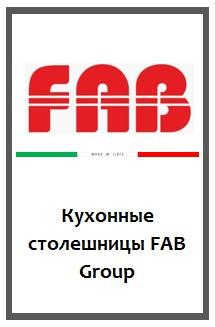 Кухонные столешницы FAB Group
