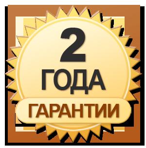2_года_гарантии.png
