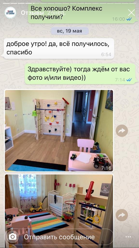 Отзыв о домашнем комплексе в инстаграм kinder-dvorik