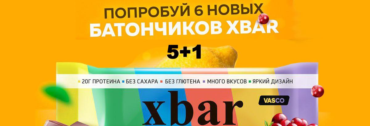 xBar 5+1