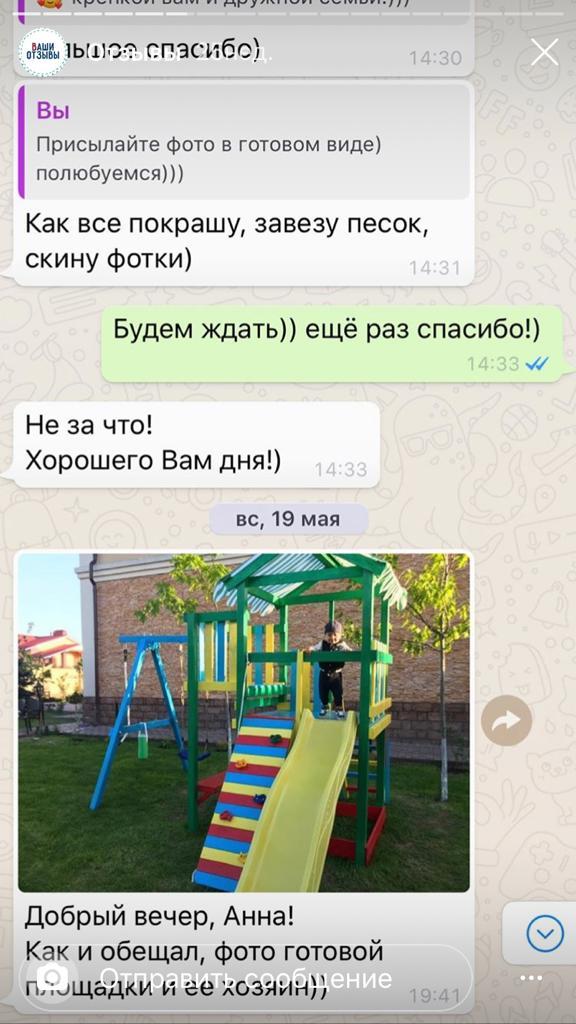 Отзыв об уличном комплексе в инстаграм kinder-dvorik