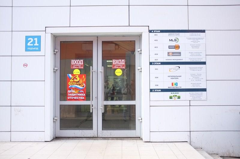 5) Наш магазин располагается в 308 офисе.
