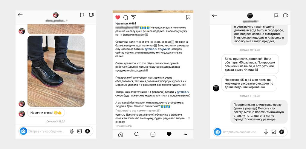 Отзывы_клиентов_мужской_обуви-4.jpg