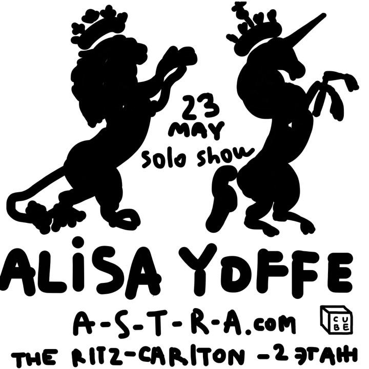 solo show Алисы Йоффе