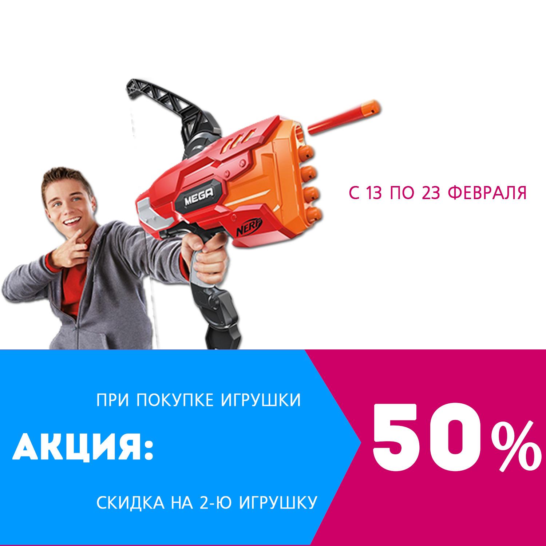 Скидки на покупку 2- игрушки 50%
