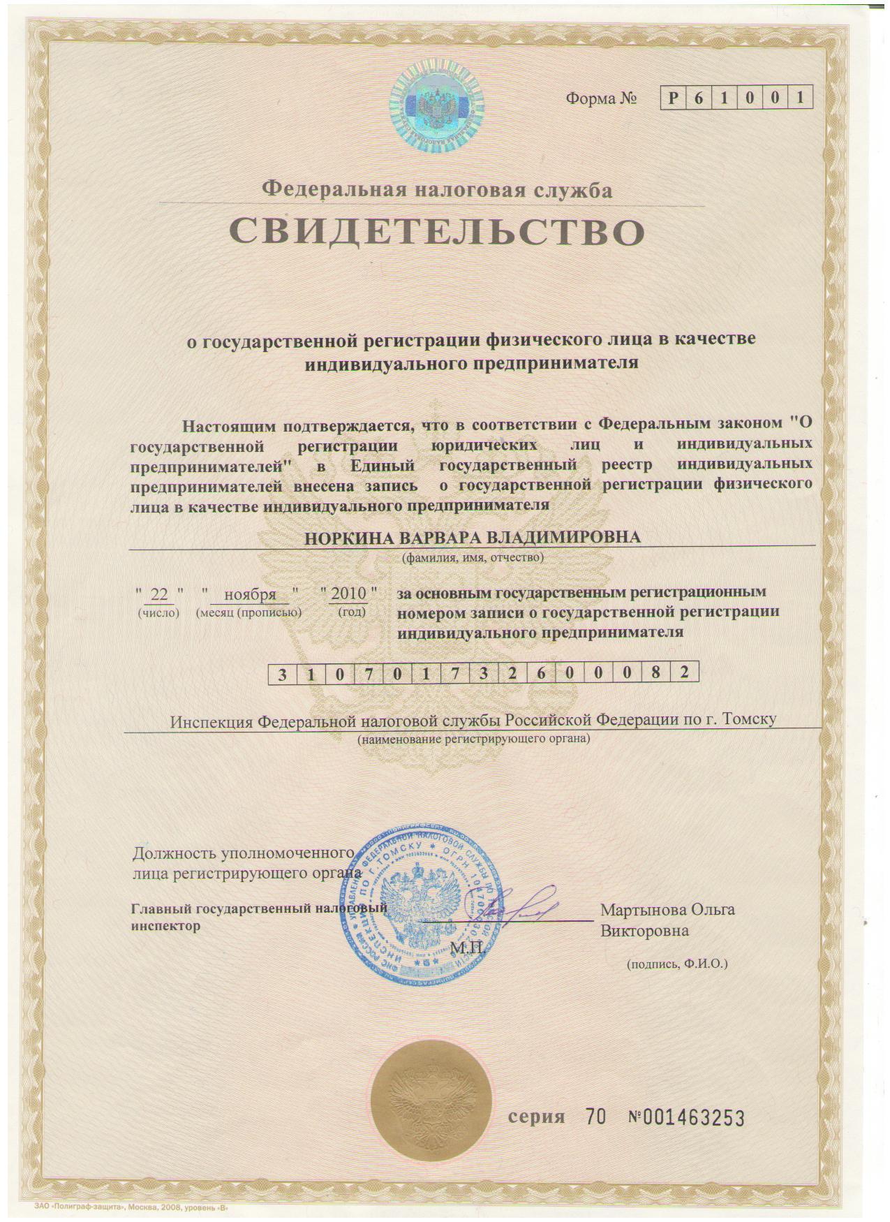 Реквизиты для регистрации ип томск бухгалтерское обслуживание визитка