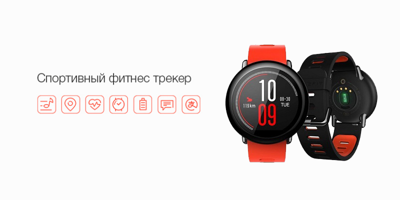 Часы Amazfit Pace (international version/черные)