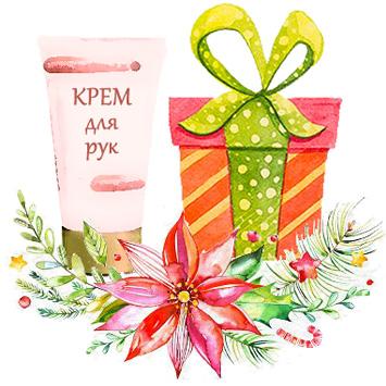 Крем для рук в подарок