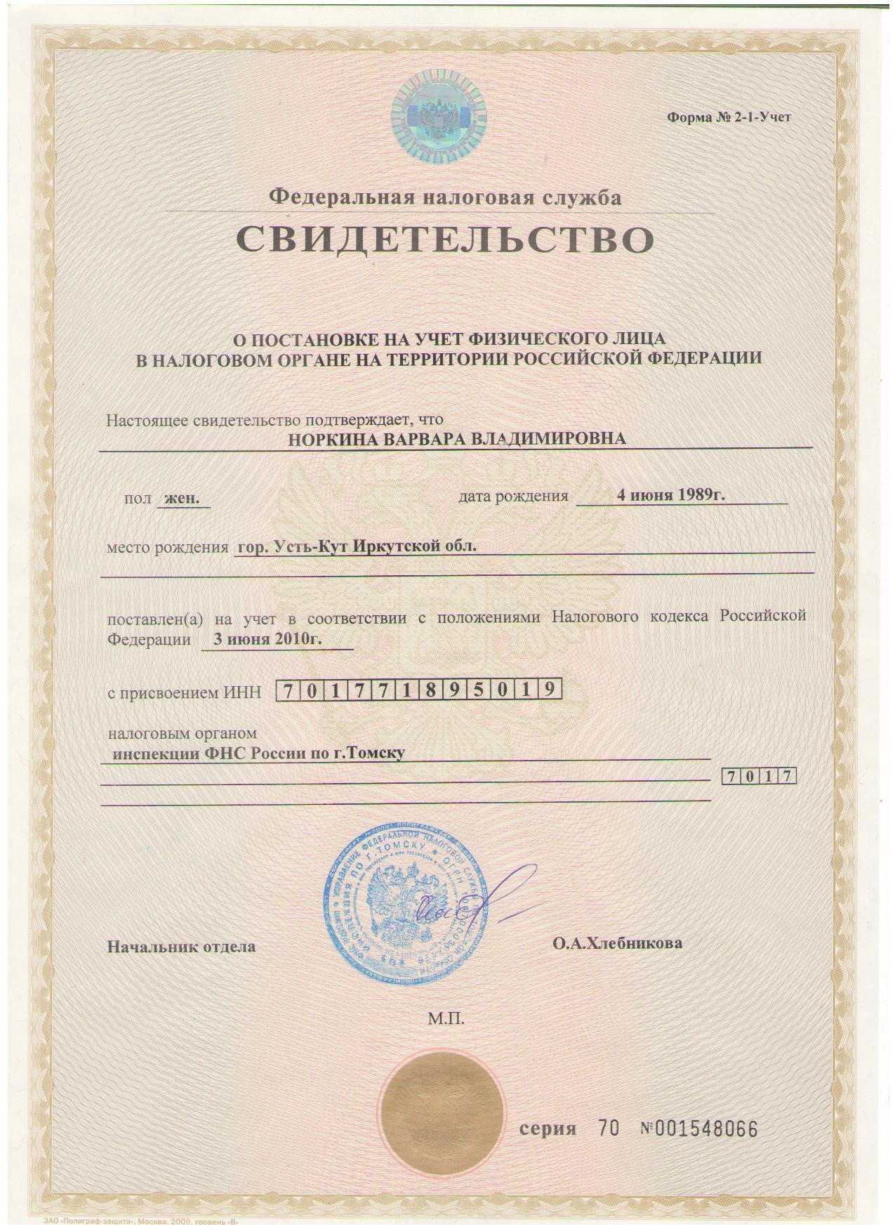 Реквизиты для регистрации ип томск декларация 3 ндфл 2019 год бланк