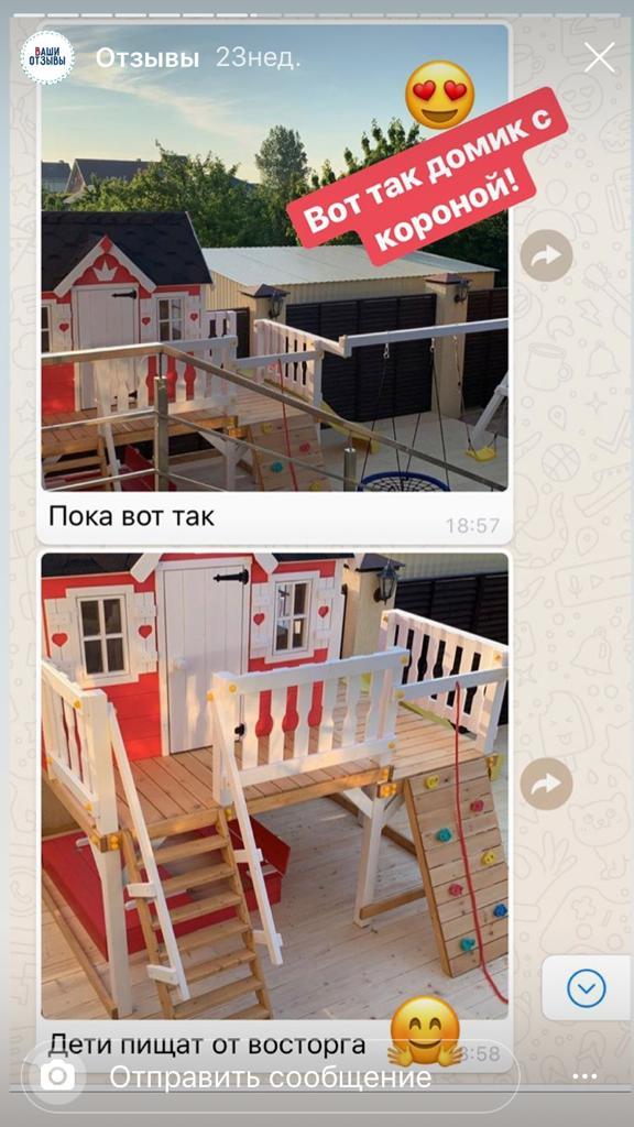 Отзыв о детском домике в инстаграм kinder-dvorik