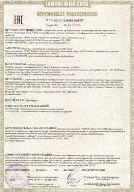 Сертификат EAC на соковыжималки Tribest 2018-2020
