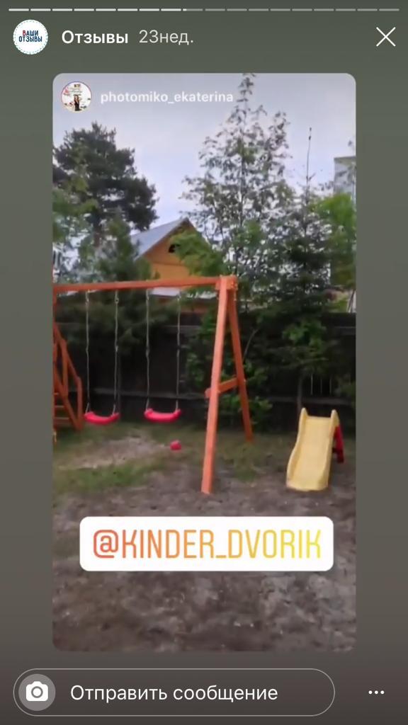 Отзыв об уличном комплексе в инстаграм kinder_dvorik