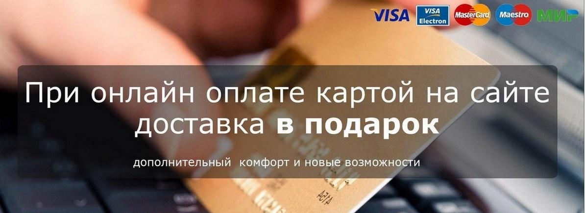 онлайн - оплата