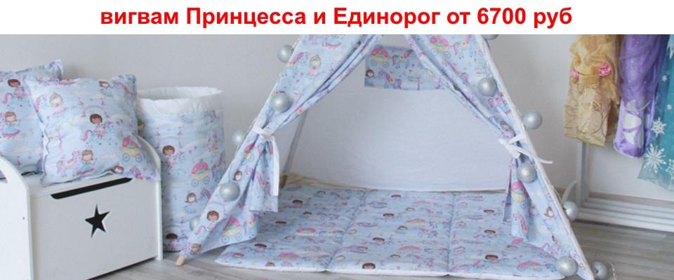 Вигвам Принц и Единорог от 6700 рублей