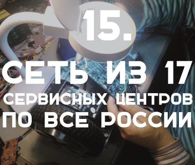 Сеть из 17 сервисных центров по все России