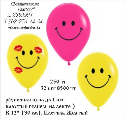 шары_смайлы_Алматы.jpg