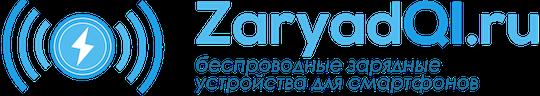 Беспроводные зарядки qi для смартфонов и планшетов - ZaryadQi.ru