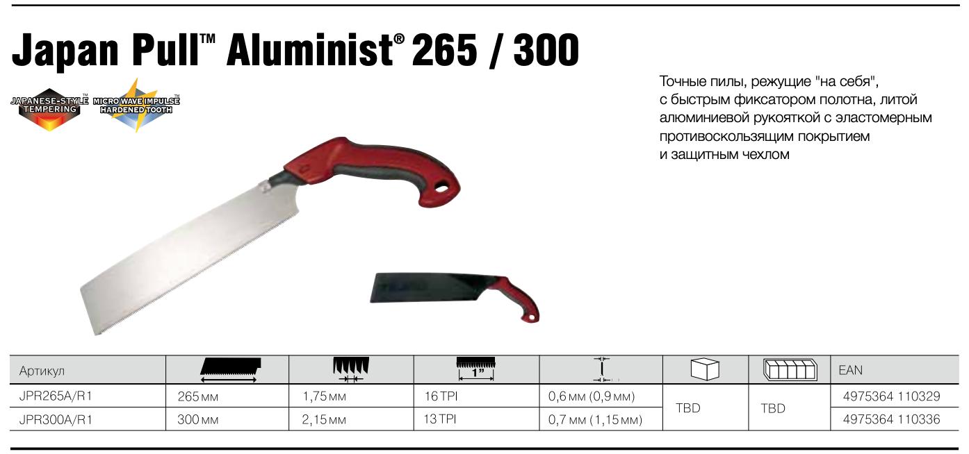 Японская пила  Japan Pull Aluminist