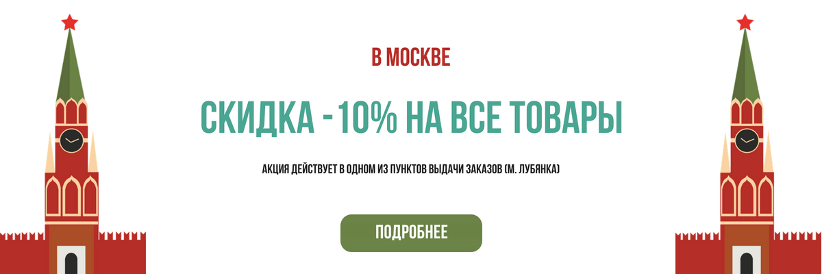 -10% скидка