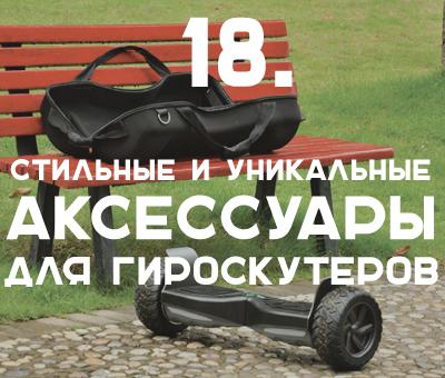 Полезные и уникальные аксессуары для гироскутеров