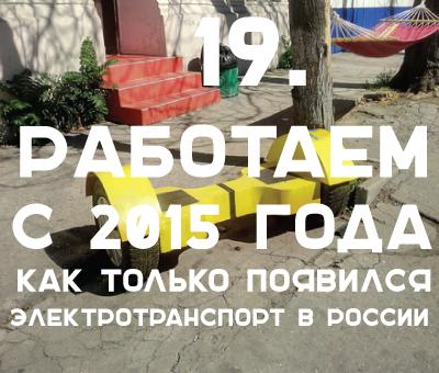 Работаем с 2015 года, как только появился электротранспорт в России