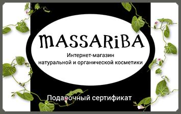 Подарочный сертификат Massariba