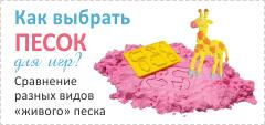 kineticheskij-zhivoj-angelskij-pesok-sravnenie-kak-vybrat-240.png