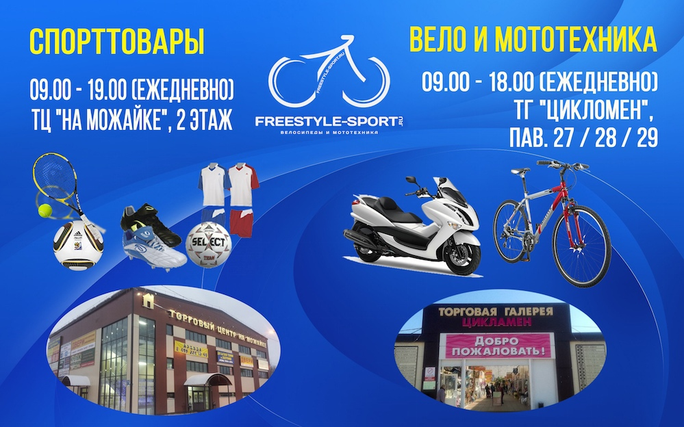 интернет-магазин_велосипедов._кубинка.jpg