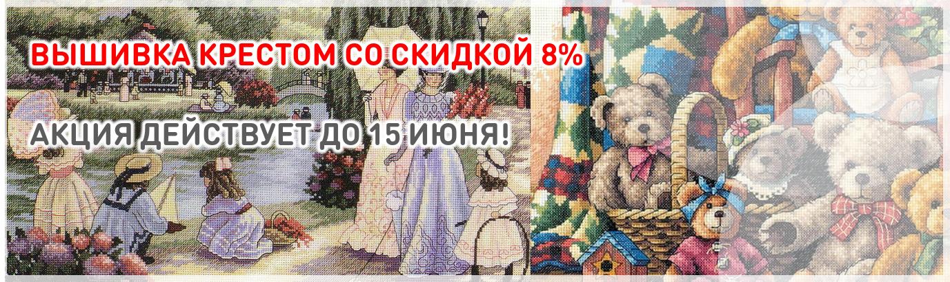 Скидка на вышивку 8%