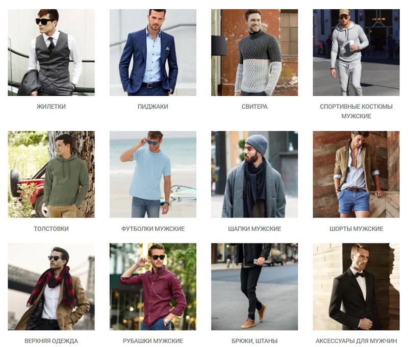 Ассортимент мужской одежды