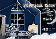 Новогодняя коллекция подарков ФЬЮР 2015