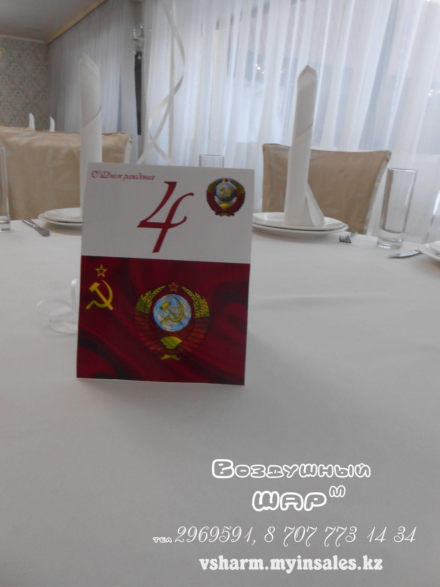 оформление_столов_в_советской_тематике_Алматы.jpg