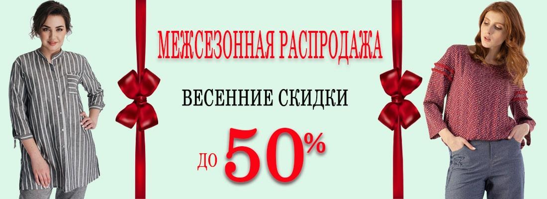 200974c7c57a Интернет магазин одежды в Москве, купить женскую одежду в интернет магазине