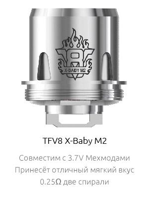 Испаритель SMOK TFV8 X-Baby M2