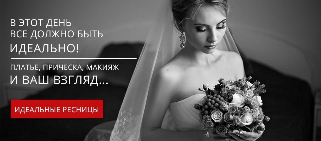 Наращивание ресниц невестам