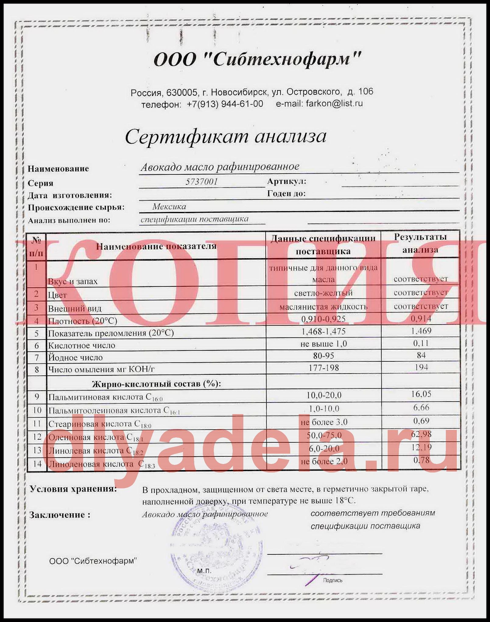 Сертификат_авокадо_масла.jpg