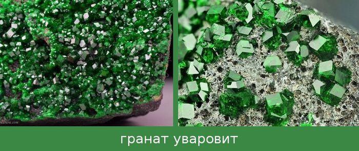 зелёный гранат уваровит