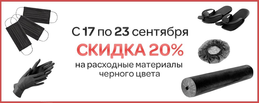 20% на черное