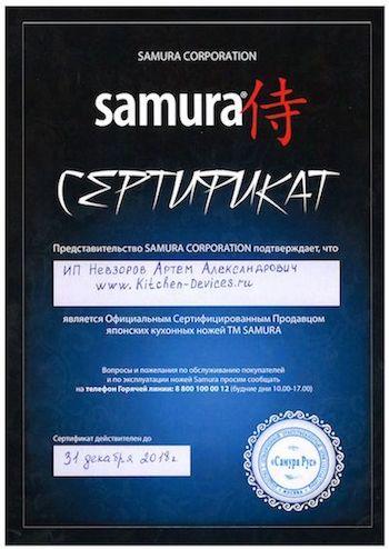 www.Kitchen-Devices.ru - официальный сайт японских кухонных ножей Samura в России