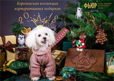 Коллекция подарков ФЬЮР 2018