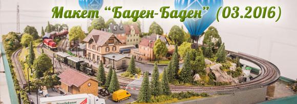 немецкая_железная_дорога_баден-баден.jpg