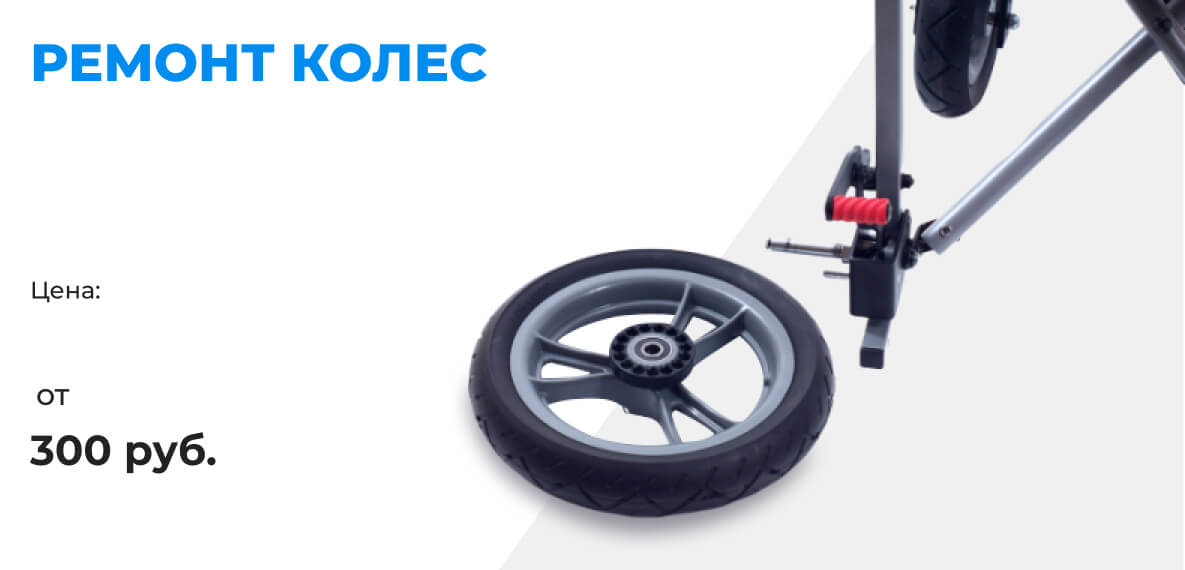 Ремонт колес