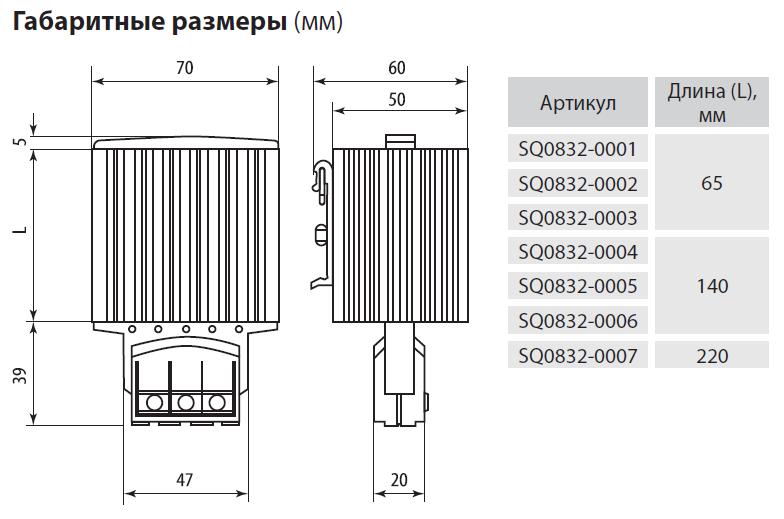 размеры_нагревателей.png