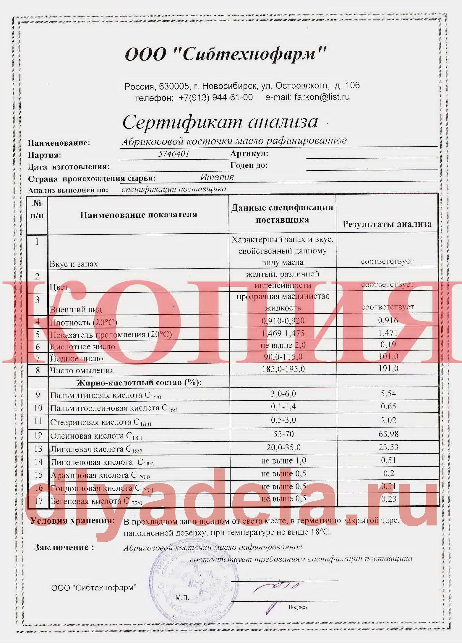 Сертификат_Абрикосового_масла.jpg