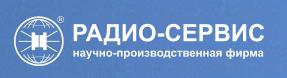 НПФ «РАДИО-СЕРВИС»
