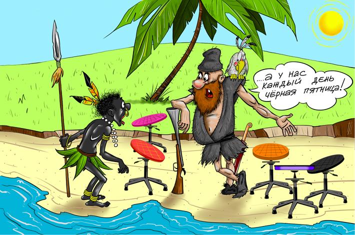 Робинзон черная пятница  и танцующий стул
