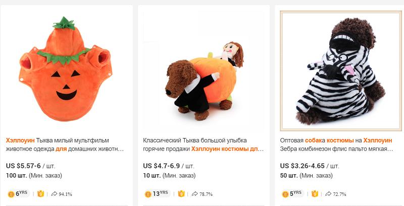 костюмы для животных